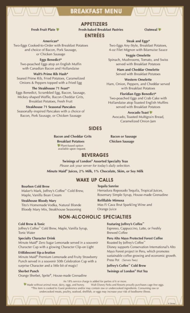 steakhouse-71-menus-breakfast_disney
